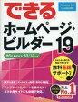 【中古】産業 ≪産業≫ できるホームページ・ビルダー19 Windows 8.1/8/7/Vista対応 / 広野忠敏【02P06Aug16】【画】【中古】afb