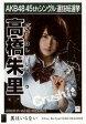 【中古】生写真(AKB48・SKE48)/アイドル/AKB48 高橋朱里/CD「翼はいらない」劇場盤特典生写真【02P06Aug16】【画】