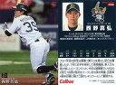 【中古】スポーツ/レギュラーカード/2016プロ野球チップス第2弾 102 [レギュラーカード] : 西野真弘