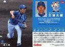 【中古】スポーツ/レギュラーカード/2016プロ野球チップス第2弾 142 [レギュラーカード] : 三浦大輔