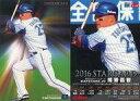 【中古】スポーツ/スターカード/2016プロ野球チップス第2弾 S-48 [スターカード] : 筒香嘉智