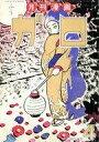 【中古】アニメ雑誌 ガロ 1973年4月号 GARO