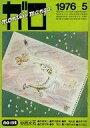 【中古】アニメ雑誌 ガロ 1976年5月号 GARO