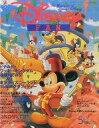 【中古】アニメ雑誌 Disney FAN 1999年5月号 ディズニーファン