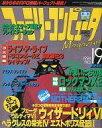 【25日24時間限定!エントリーでP最大26.5倍】【中古】ゲーム雑誌 付録無)ファミリーコンピュータMagazine 1994年9月23日号 No.19