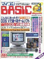 中古一般PCゲーム雑誌付録付)マイコンBASICMagazine1993年1月号