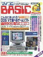 【中古】一般PCゲーム雑誌 付録付)マイコンBASIC Magazine 1993年1月号【02P03Dec16】【画】