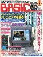 【中古】一般PCゲーム雑誌 マイコンBASIC Magazine 1994年8月号【02P03Dec16】【画】