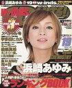 【中古】音楽雑誌 付録付)CD HITS! 2001年10月号