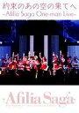樂天商城 - 【中古】邦楽DVD アフィリア・サーガ / 約束のあの空の果てへ 〜Afilia Saga One-man Live〜