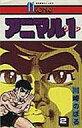 【中古】少年コミック アニマル1(2) / 川崎のぼる