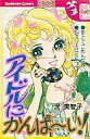 【中古】少女コミック アイドルにかんぱ〜い!(うさぎマーク) / 沢美智子【02P03Dec16】【画】