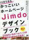 【中古】産業 ≪産業≫ 10日で作るかっこいいホームページ Jimdoデザインブック / KD...