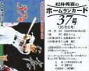 【中古】スポーツ/読売ジャイアンツ/95 松井秀喜ホームランカード 37号/松井秀喜【画】