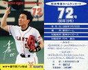 【中古】スポーツ/読売ジャイアンツ/96 松井秀喜ホームランカード 72号/松井秀喜【画】