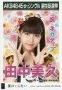 【中古】生写真(AKB48・SKE48)/アイドル/HKT48 田中美久/CD「翼はいらない」劇場盤特典生写真