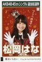 【中古】生写真(AKB48・SKE48)/アイドル/HKT48 松岡はな/CD「翼はいらない」劇場盤特典生写真