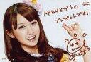 【中古】生写真(AKB48・SKE48)/アイドル/AKB48 江口愛実/横型・印刷サイン・メッセー