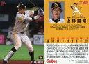 【中古】スポーツ/レギュラーカード/2016プロ野球チップス第2弾 078 [レギュラーカード] : 上林誠知