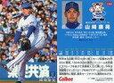 【中古】スポーツ/レギュラーカード/2016プロ野球チップス第2弾 143 [レギュラーカード] : 山康晃
