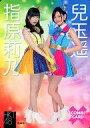【中古】アイドル(AKB48 SKE48)/HKT48 official TREASURE CARD(トレジャーカード) 指原莉乃 兒玉遥/予約特典カード(AKB48グループショップ)(コンビカード)//HKT48 official TREASURE CARD(トレジャーカード)