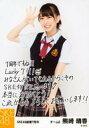 【中古】生写真(AKB48・SKE48)/アイドル/SKE48 熊崎晴香/印刷メッセージ入り/7周年記念生写真 TeamE ver.【タイムセール】