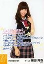 【中古】生写真(AKB48・SKE48)/アイドル/SKE48 柴田阿弥/印刷メッセージ入り/7周年記念生写真 TeamE ver.【02P06Aug16】【画】