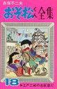 【中古】少年コミック おそ松くん全集(18) / 赤塚不二夫