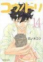 【中古】B6コミック コウノドリ(14) / 鈴ノ木ユウ【02P03Dec16】【画】