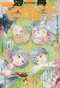 【中古】コミック雑誌 別冊マーガレット 2016年7月号【02P03Dec16】【画】
