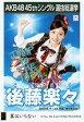 【中古】生写真(AKB48・SKE48)/アイドル/SKE48 後藤楽々/CD「翼はいらない」劇場盤特典生写真【02P06Aug16】【画】