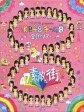 【中古】邦楽DVD AKB48 / TOYOTA presents AKB48チーム8 全国ツアー 〜47の素敵な街へ〜DVD SPBOX(生写真欠け)【02P09Jul16】【画】