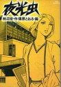 【中古】B6コミック 夜光虫(10) / 篠原とおる