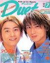 【中古】Duet 付録付)duet 2000年7月号 デュエット