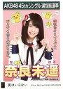 【中古】生写真(AKB48・SKE48)/アイドル/NGT48 奈良未遥/CD「翼はいらない」劇場盤特典生写真