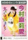 【エントリーでポイント10倍!(7月11日01:59まで!)】【中古】生写真(AKB48・SKE48)/アイドル/HKT48 今村麻莉愛/CD「翼はいらない」劇場盤特典生写真