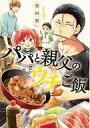 【中古】B6コミック パパと親父のウチご飯(4) / 豊田悠