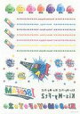 【中古】シール・ステッカー(男性) Kis-My-Ft2 ボディーシール 「Kis-My-Ft2 CONCERT TOUR 2016 I SCREAM」