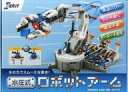 【中古】プラモデル 水圧式ロボット 「エレキット」 [OP-9104WL]