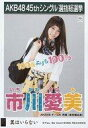 【中古】生写真(AKB48・SKE48)/アイドル/AKB48 市川愛美/CD「翼はいらない」劇場盤特典生写真