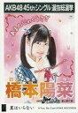 【中古】生写真(AKB48・SKE48)/アイドル/AKB48 橋本陽菜/CD「翼はいらない」劇場盤特典生写真
