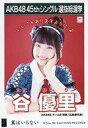 【中古】生写真(AKB48・SKE48)/アイドル/AKB48 谷優里/CD「翼はいらない」劇場盤特典生写真