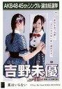 【中古】生写真(AKB48・SKE48)/アイドル/AKB48 吉野未優/CD「翼はいらない」劇場盤特典生写真