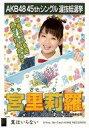 【中古】生写真(AKB48・SKE48)/アイドル/AKB48 宮里莉羅/CD「翼はいらない」劇場盤特典生写真
