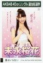 【中古】生写真(AKB48・SKE48)/アイドル/SKE48 末永桜花/CD「翼はいらない」劇場盤特典生写真【タイムセール】