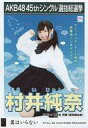 【中古】生写真(AKB48・SKE48)/アイドル/SKE48 村井純奈/CD「翼はいらない」劇場盤特典生写真