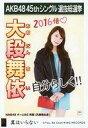 【中古】生写真(AKB48・SKE48)/アイドル/NMB48 大段舞依/CD「翼はいらない」劇場盤特典生写真