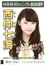 【中古】生写真(AKB48・SKE48)/アイドル/NMB48 西仲七海/CD「翼はいらない」劇場盤特典生写真
