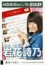 【中古】生写真(AKB48・SKE48)/アイドル/HKT48 岩花詩乃/CD「翼はいらない」劇場盤特典生写真