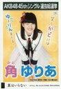【中古】生写真(AKB48・SKE48)/アイドル/NGT48 角ゆりあ/CD「翼はいらない」劇場盤特典生写真